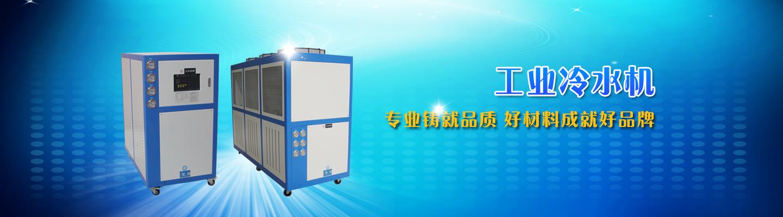 东莞冷却塔厂,东莞冷水机厂,模温机维修,水冷式冷水机,模温机厂家,激光冷水机厂家,工业冷水机厂家,冷热一体机,风冷式冷水机