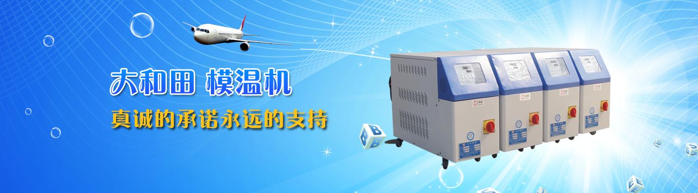 工业冷油机,滚轮模温机,压铸专用模温机,低温型冷冻机,注塑模温机,水循环模温机,油循环模温机,开方式冷水机,双机一体模温机