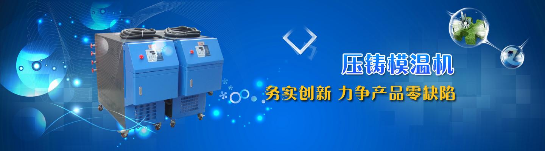 工业冷冻机组,导热油加热器,小型冷水机,冷冻机厂家,螺杆式冷水机,东莞工业冷水机,高温型模温机